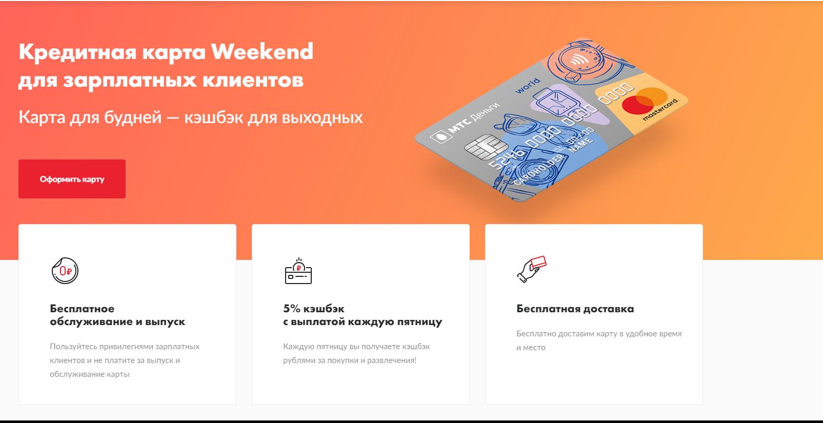 kreditnaya-karta-mts_5
