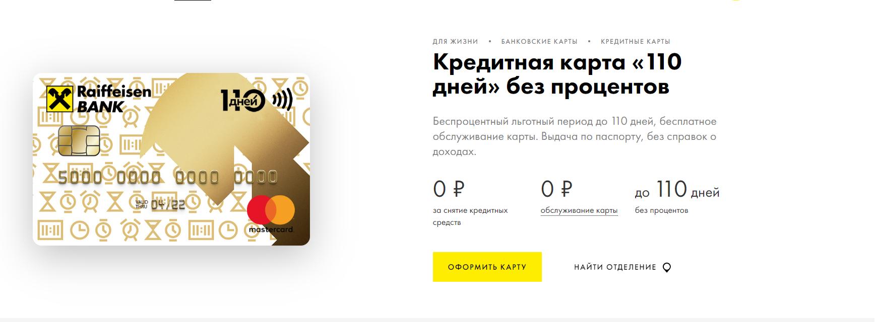 kreditnaya-karta-rajffajzenbank-110-dnej-otzyvy_