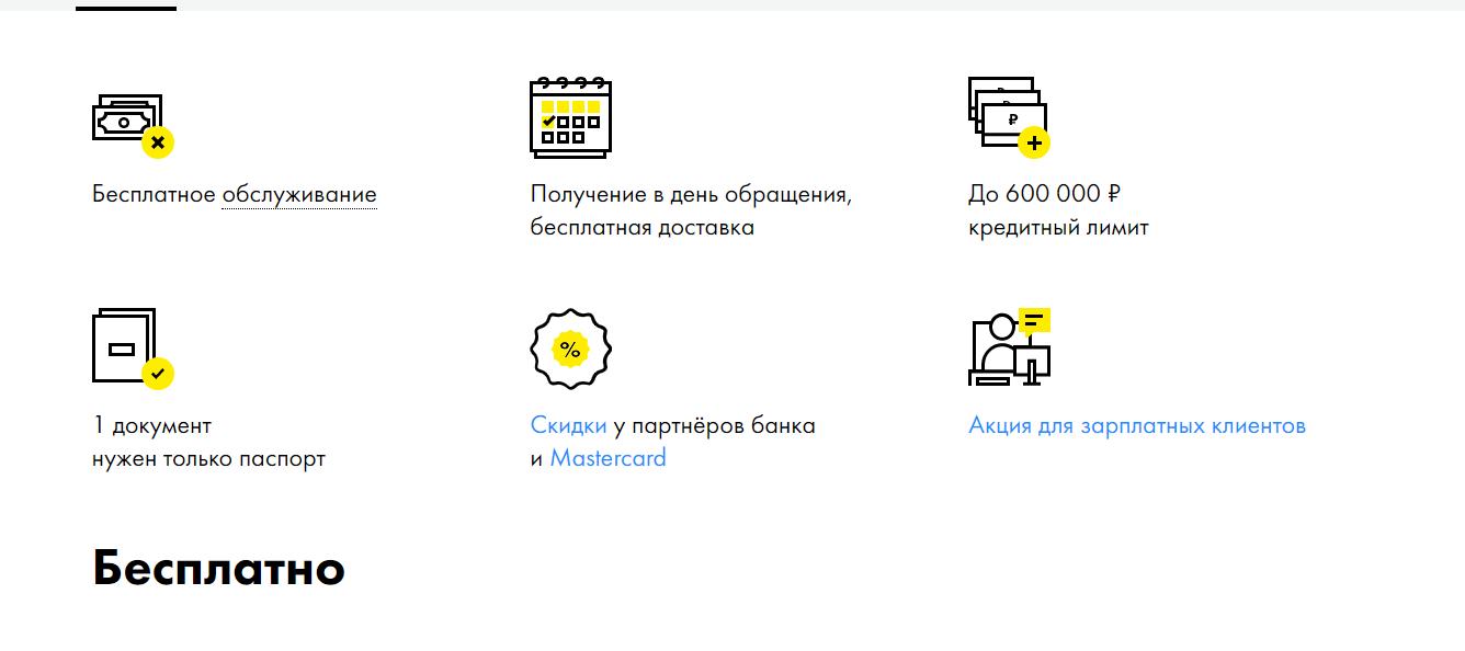kreditnaya-karta-rajffajzenbank-110-dnej-otzyvy_1