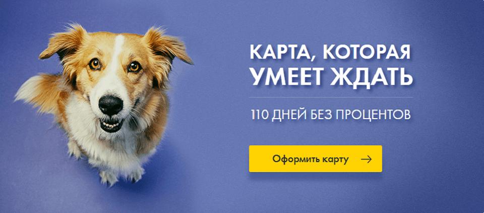 kreditnaya-karta-rajffajzenbank-110-dnej-otzyvy_10
