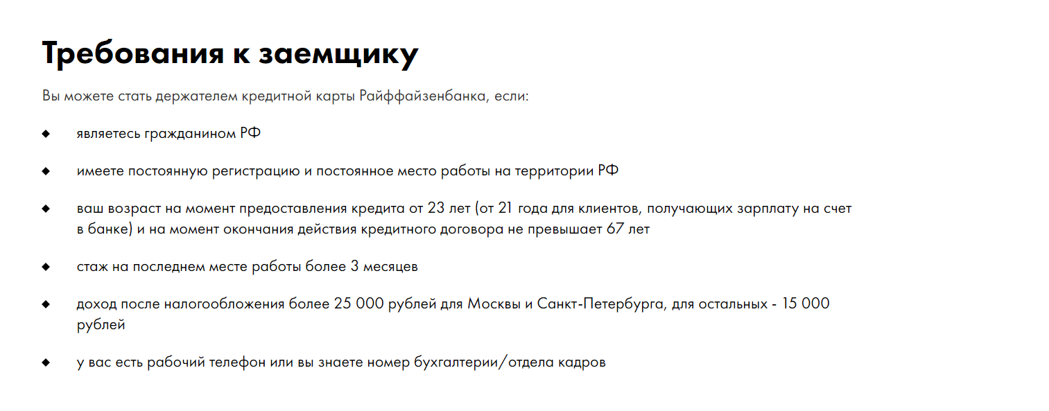 kreditnaya-karta-rajffajzenbank-110-dnej-otzyvy_3