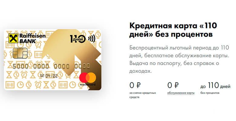 kreditnaya-karta-rajffajzenbank-110-dnej-otzyvy_7