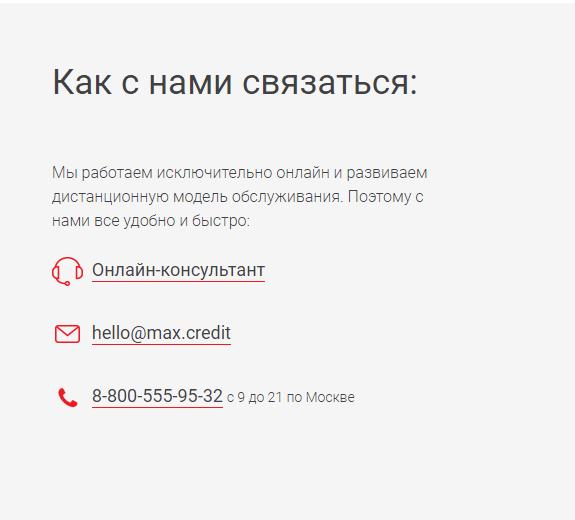maks-kredit_2