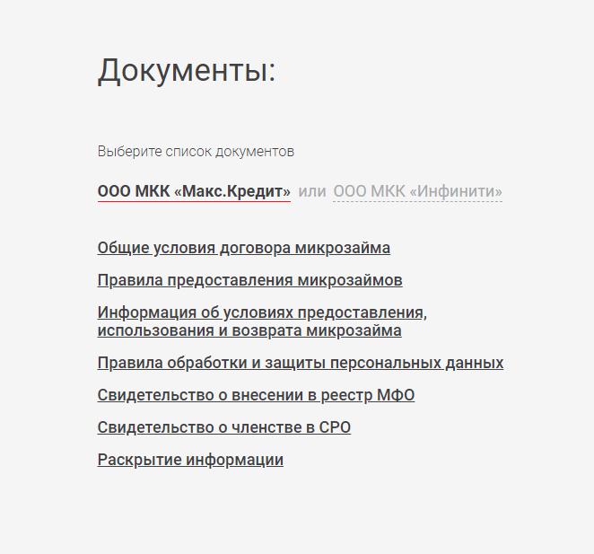 maks-kredit_6