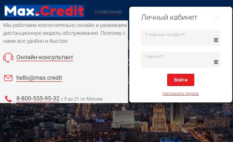 maks-kredit_7
