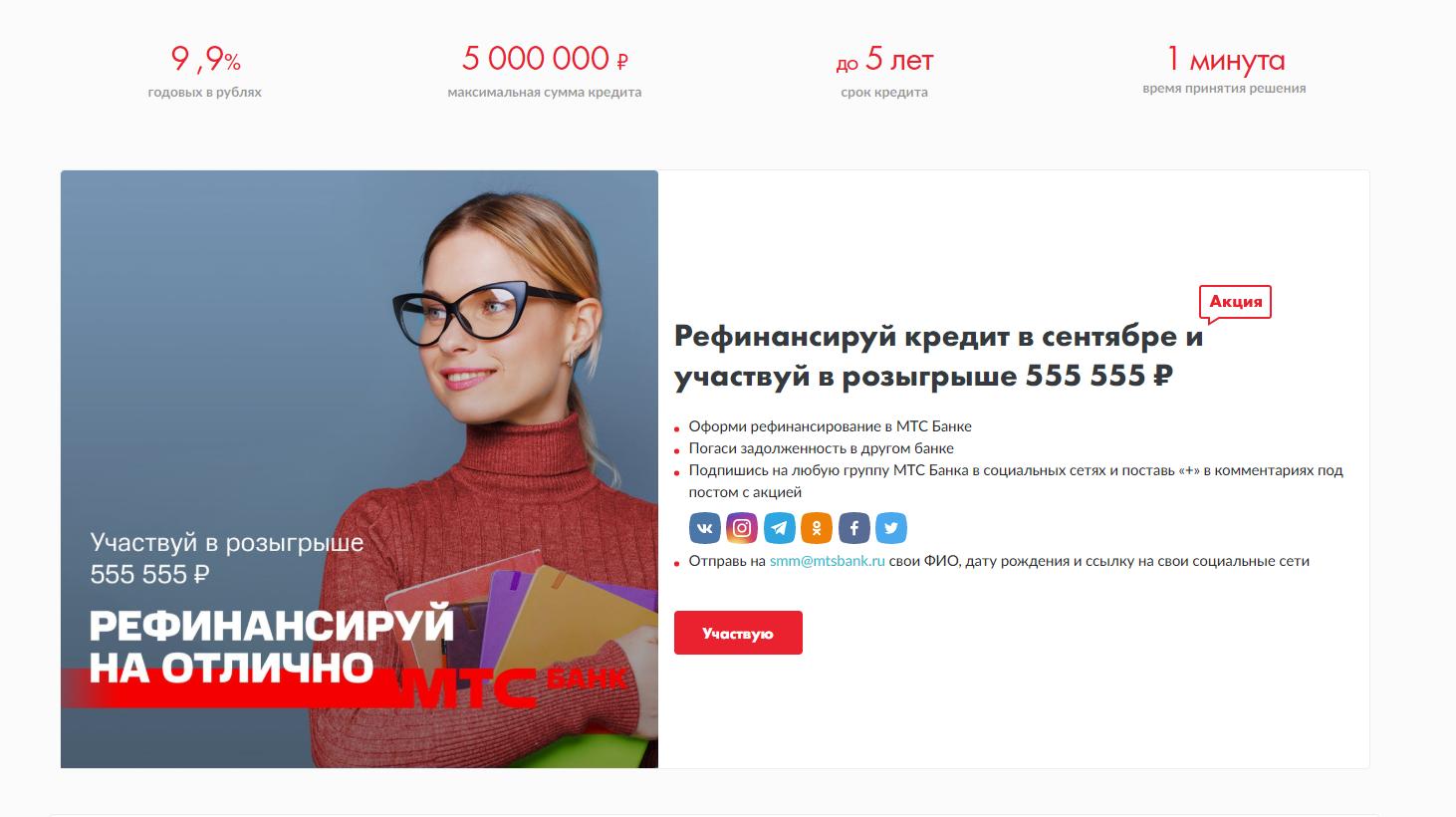 mts-bank-refinansirovanie-kreditov-drugix-bankov_2