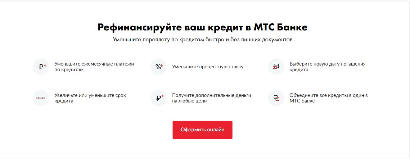 mts-bank-refinansirovanie-kreditov-drugix-bankov_3