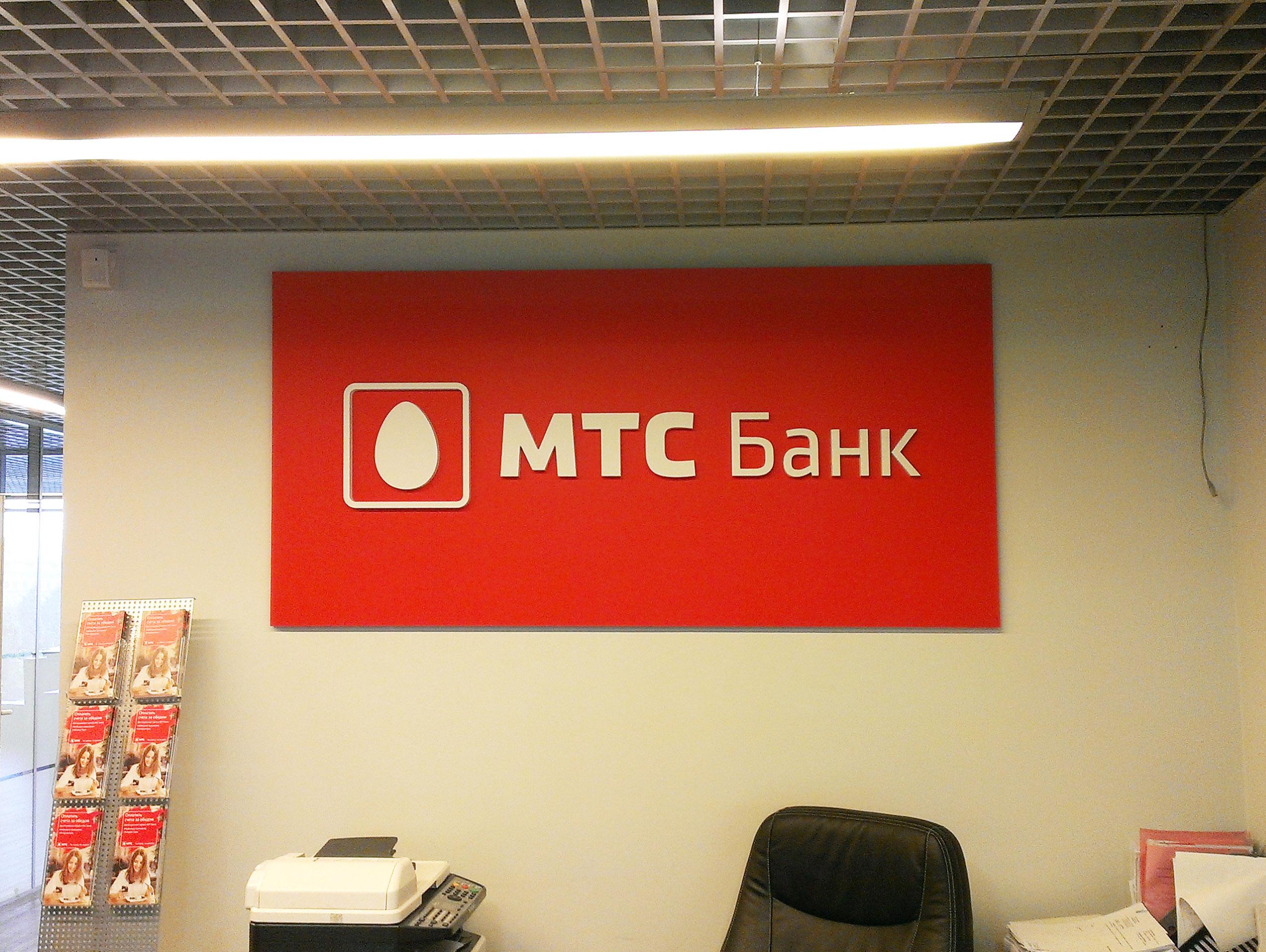 mts-bank-refinansirovanie-kreditov-drugix-bankov_7
