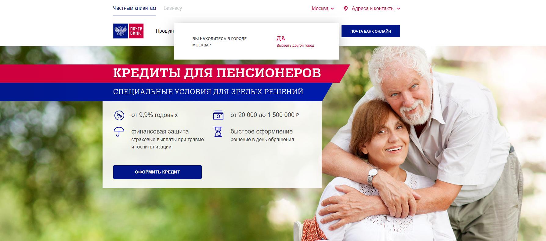 pochta-bank-kredit-dlya-pensionerov_
