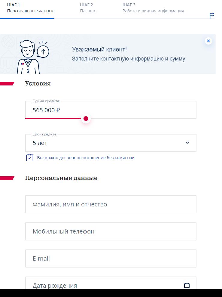 pochta-bank-kredit-dlya-pensionerov_10