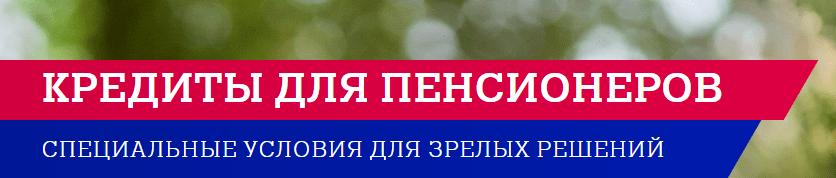 pochta-bank-kredit-dlya-pensionerov_16