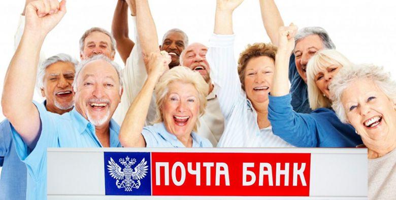 pochta-bank-kredit-dlya-pensionerov_17