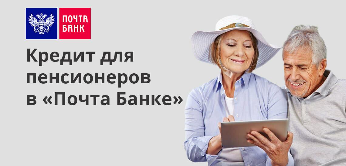 pochta-bank-kredit-dlya-pensionerov_2