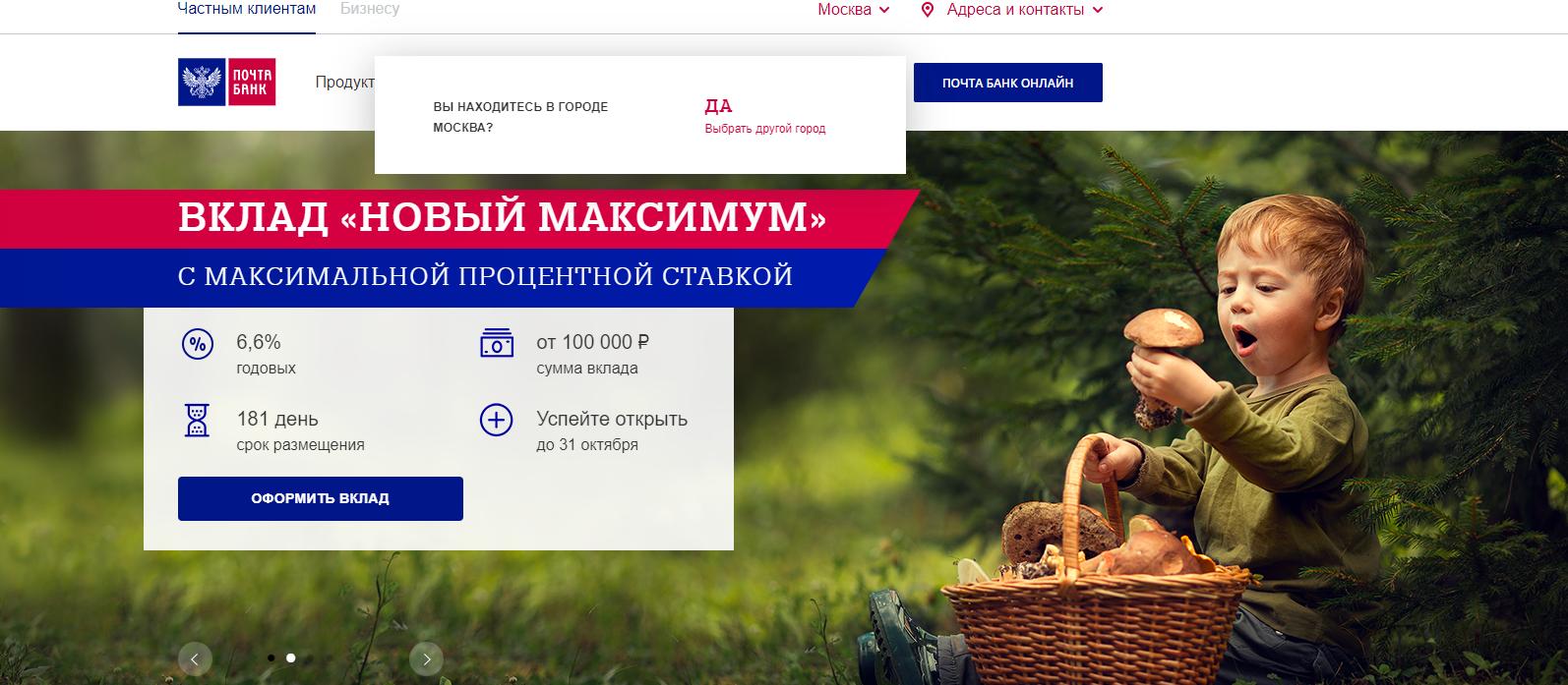 pochta-bank-kredit_