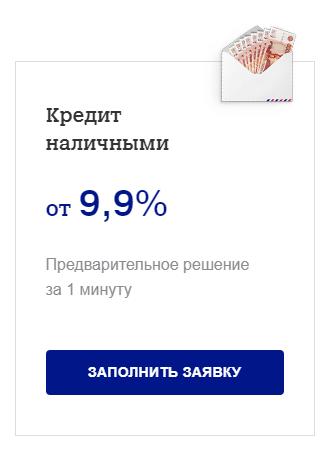 pochta-bank-kredit_1