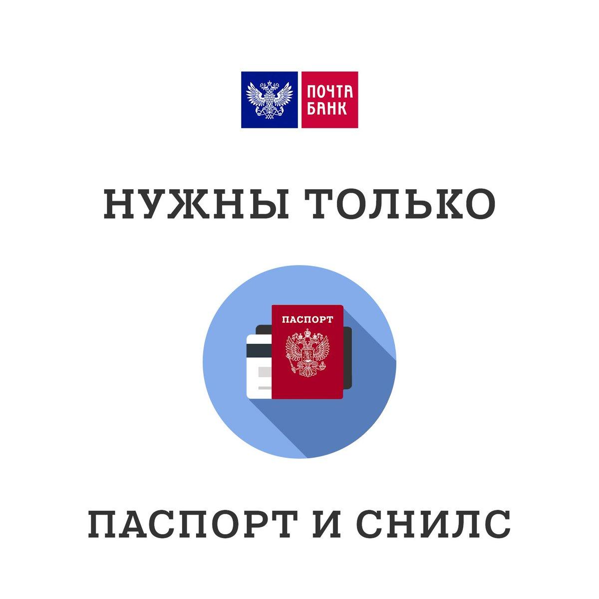 pochta-bank-kredit_10