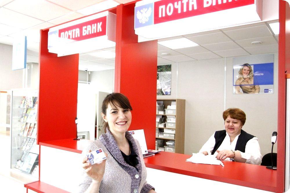 pochta-bank-kredit_12
