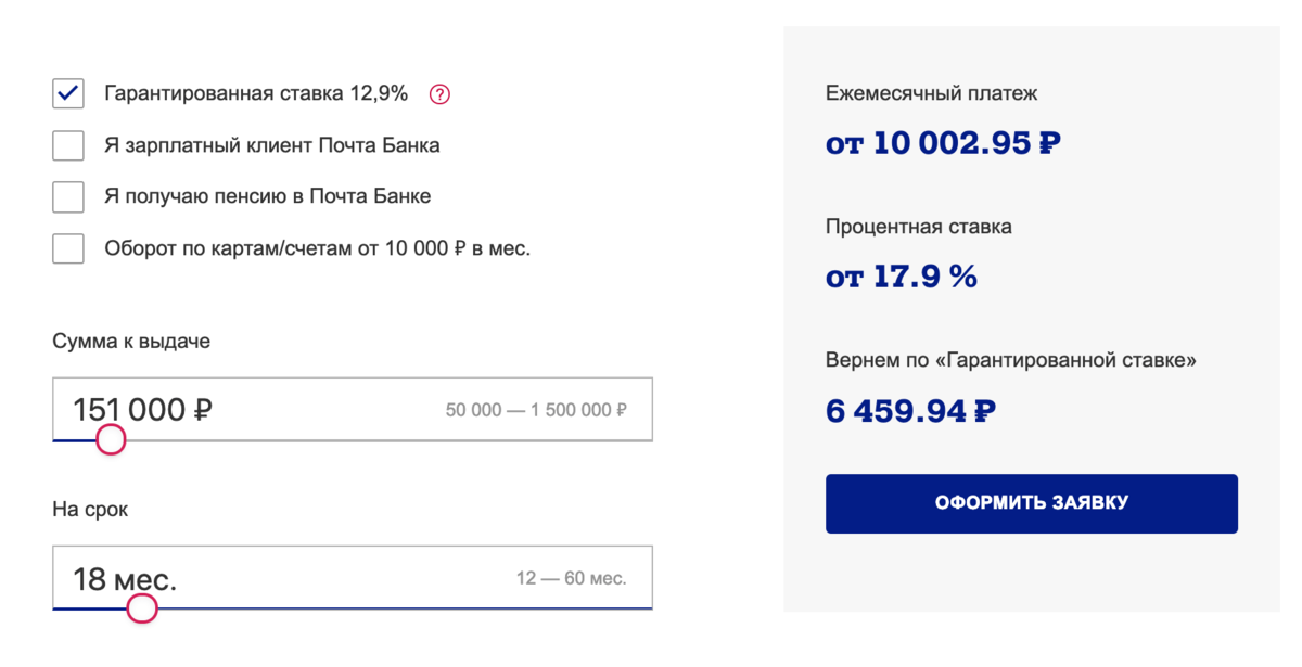 pochta-bank-kredit_17