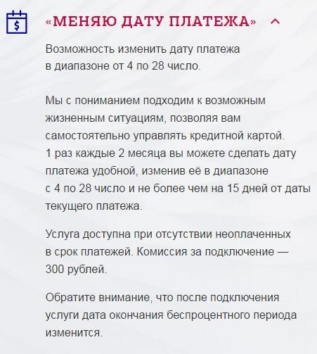 pochta-bank-kredit_18
