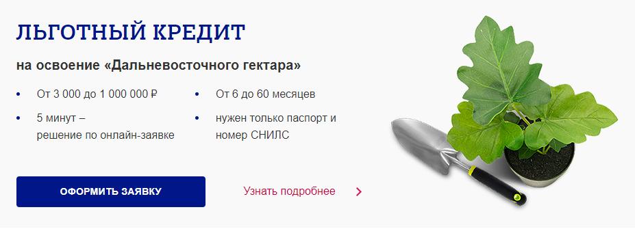 pochta-bank-kredit_3