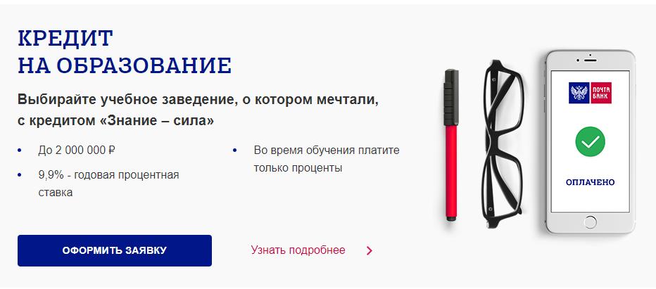 pochta-bank-kredit_5