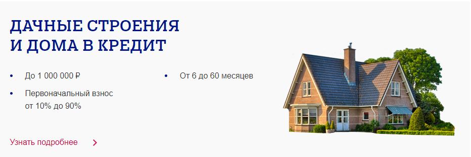 pochta-bank-kredit_6