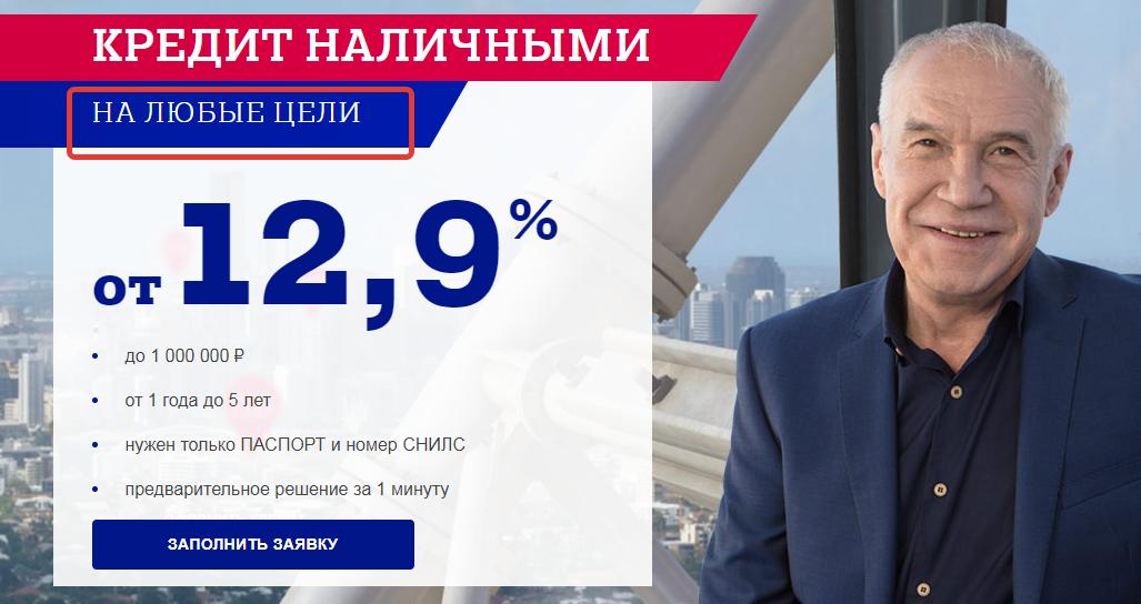 pochta-bank-kredit_9