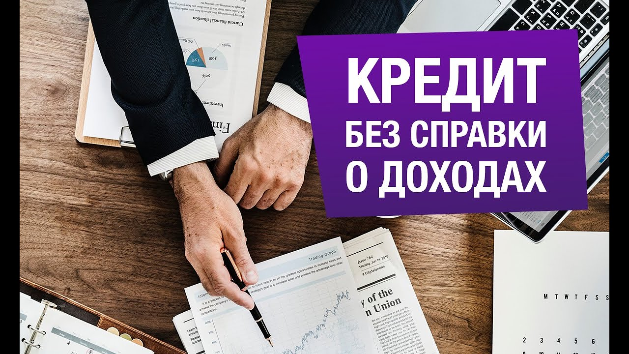 refinansirovanie-kredita-bez-spravki-o-doxodax_10