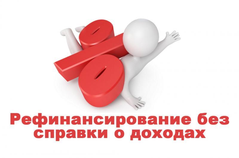 refinansirovanie-kredita-bez-spravki-o-doxodax_11