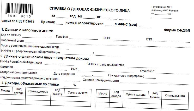 refinansirovanie-kredita-bez-spravki-o-doxodax_15