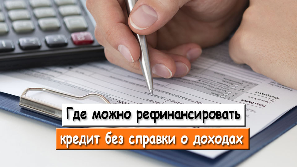 refinansirovanie-kredita-bez-spravki-o-doxodax_3