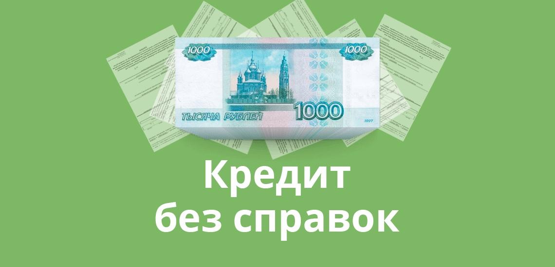 refinansirovanie-kredita-bez-spravki-o-doxodax_5