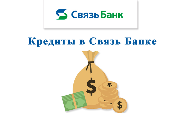 svyaz-bank-kredit_1