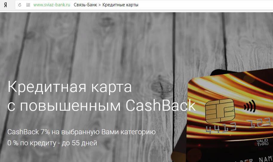 svyaz-bank-kreditnye-karty_11