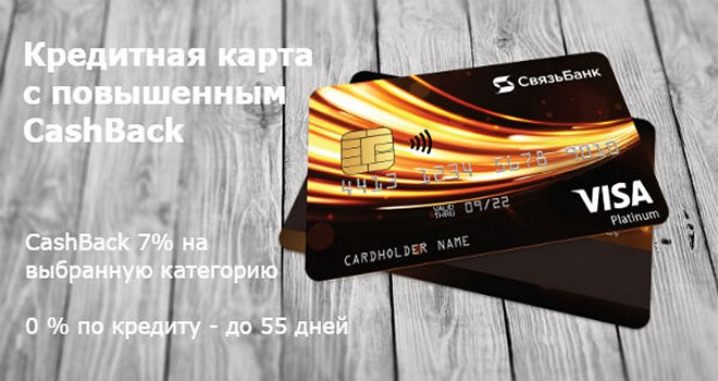 svyaz-bank-kreditnye-karty_2