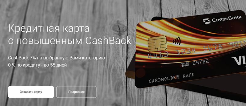 svyaz-bank-kreditnye-karty_3
