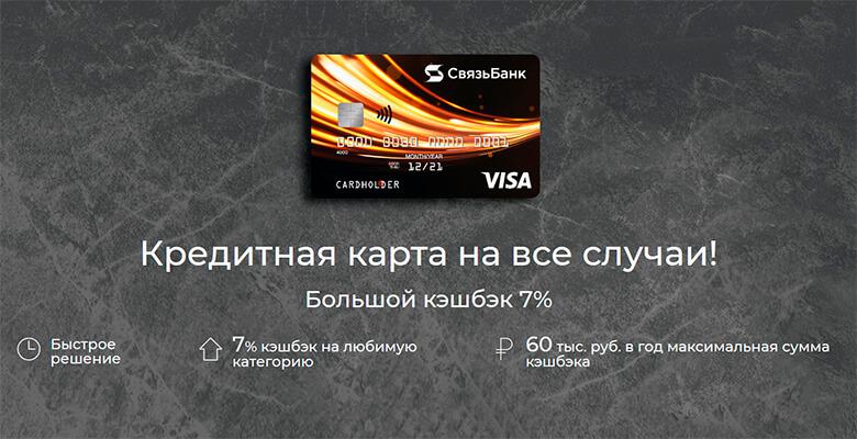 svyaz-bank-kreditnye-karty_4