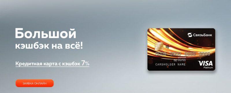 svyaz-bank-kreditnye-karty_5