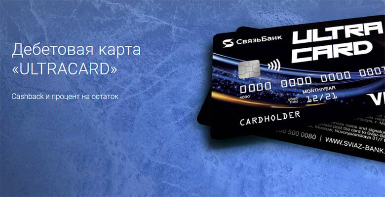 svyaz-bank-kreditnye-karty_7