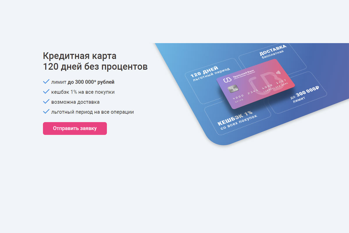 ubrir-kreditnaya-karta-120-dnej-bez-procentov_