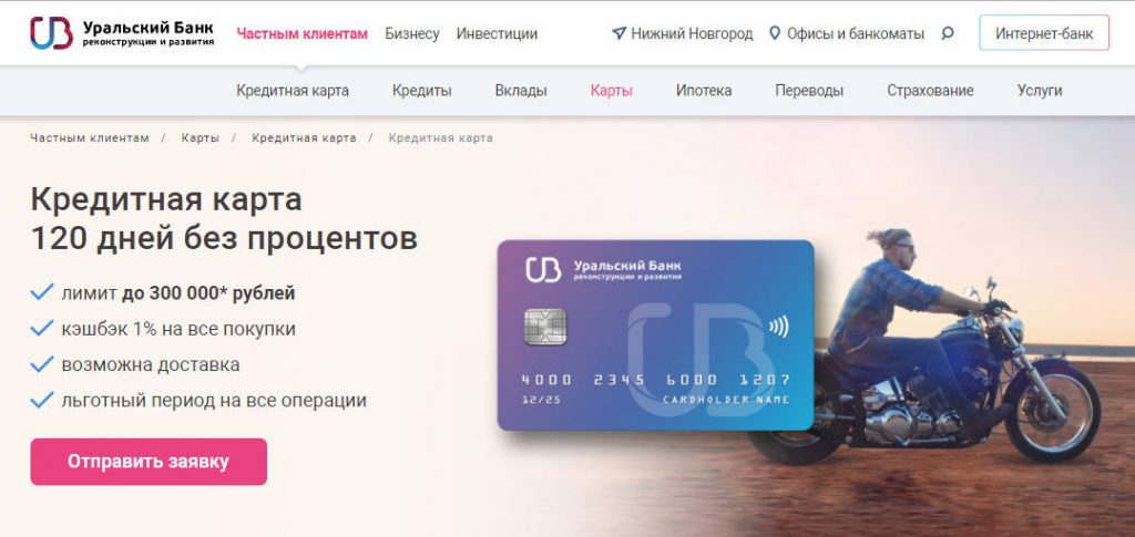 ubrir-kreditnaya-karta-120-dnej-bez-procentov_17