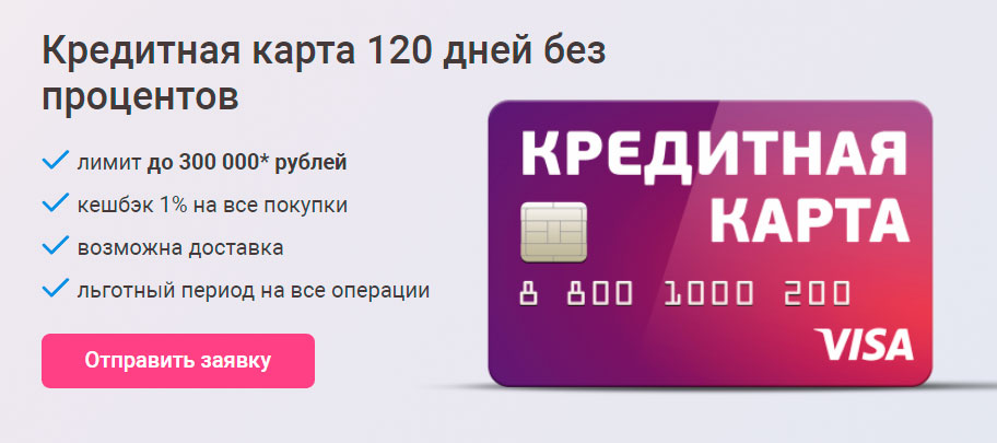 ubrir-kreditnaya-karta-120-dnej-bez-procentov_18