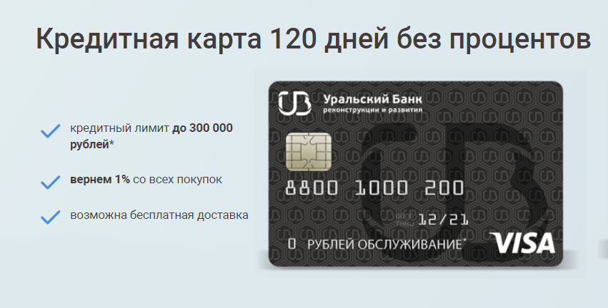 ubrir-kreditnaya-karta-120-dnej-bez-procentov_3