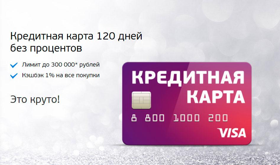 ubrir-kreditnaya-karta-120-dnej-bez-procentov_5