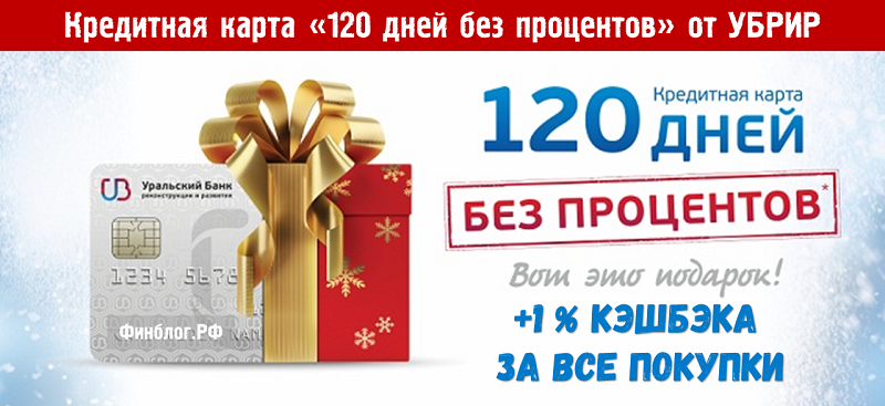 ubrir-kreditnaya-karta-120-dnej-bez-procentov_6
