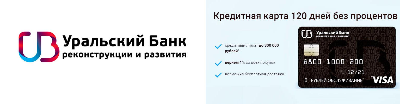 ubrir-kreditnaya-karta-120-dnej-bez-procentov_7