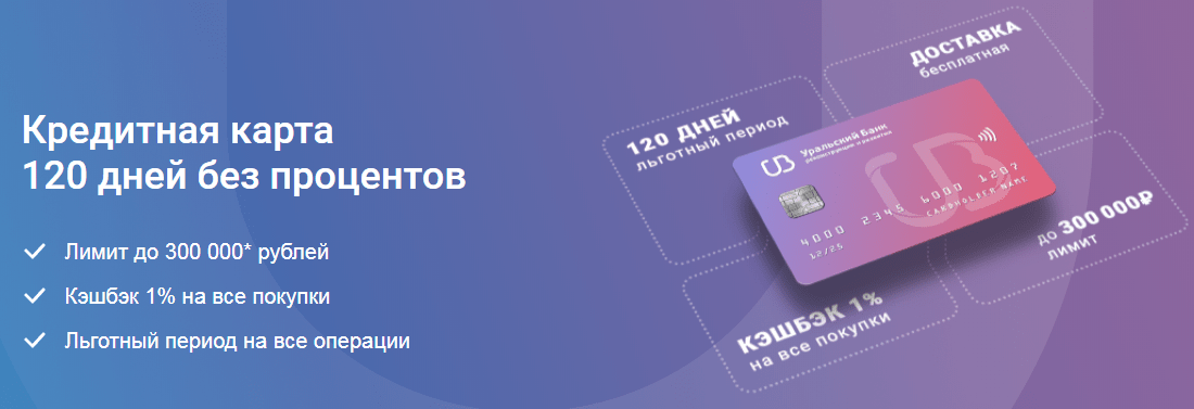 ubrir-kreditnaya-karta-120-dnej-bez-procentov_8