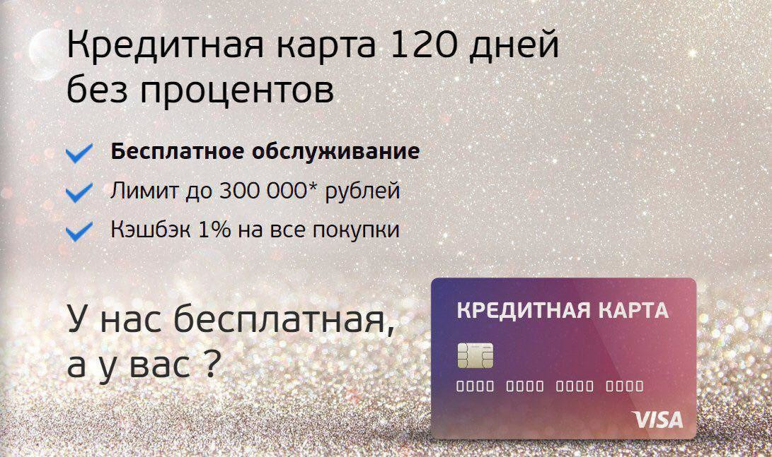 ubrir-kreditnaya-karta-120-dnej-bez-procentov_9