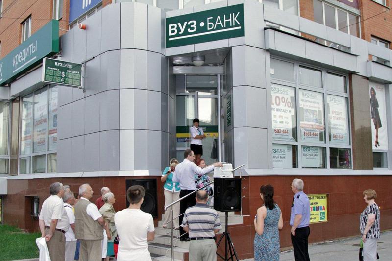 vuz-bank-kredit_1