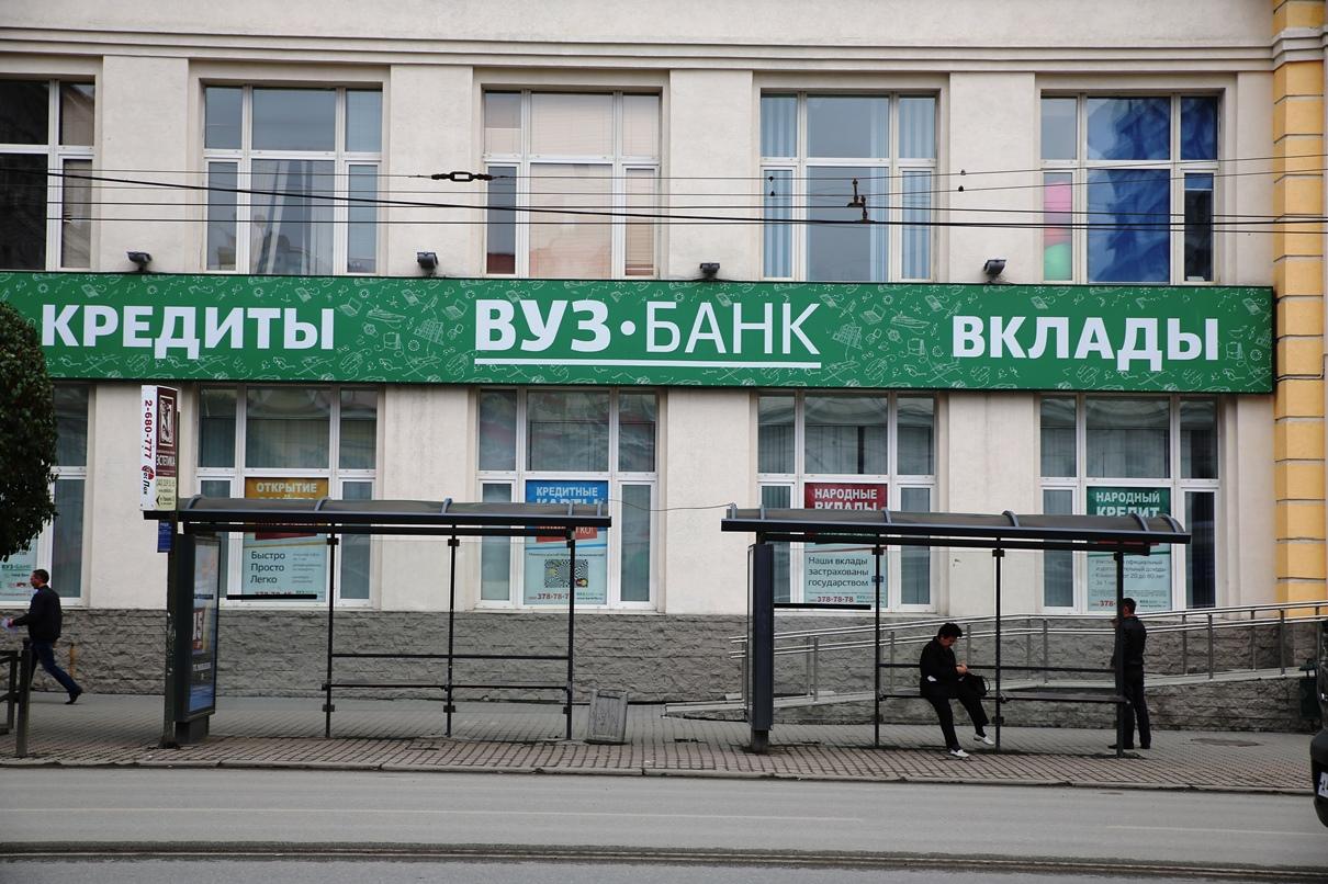 vuz-bank-kredit_15